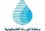 سلطة المياه الفلسطينية