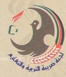 لجنة ضريبة التربية والتعليم