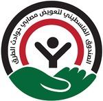 الصندوق الفلسطيني لتعويض مصابي حوادث الطرق