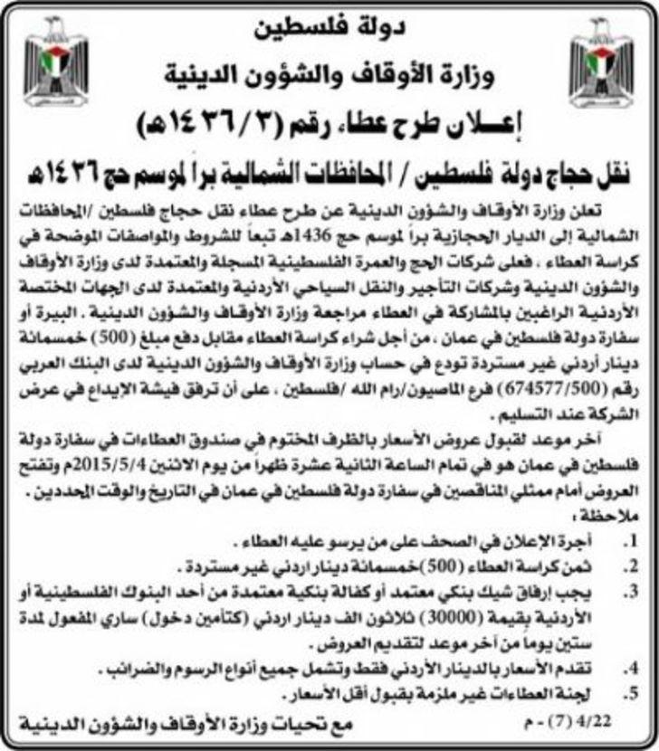 نقل حجاج دولة فلسطين