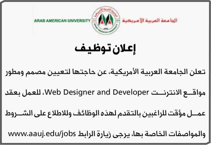 مصمم ومطور مواقع الانترنت