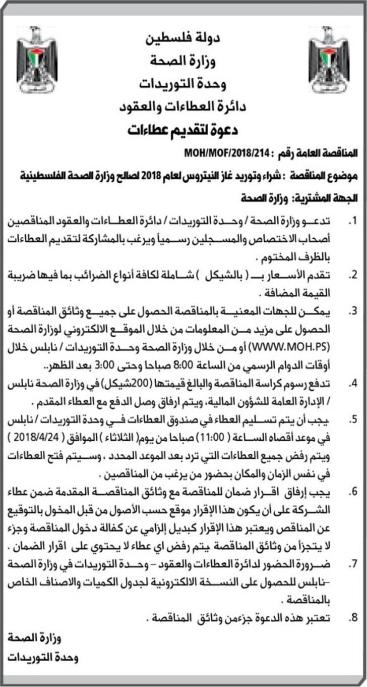 شراء و توريد غار النيتروس لعام 2018 لصالح وزارة الصحة الفلسطينية