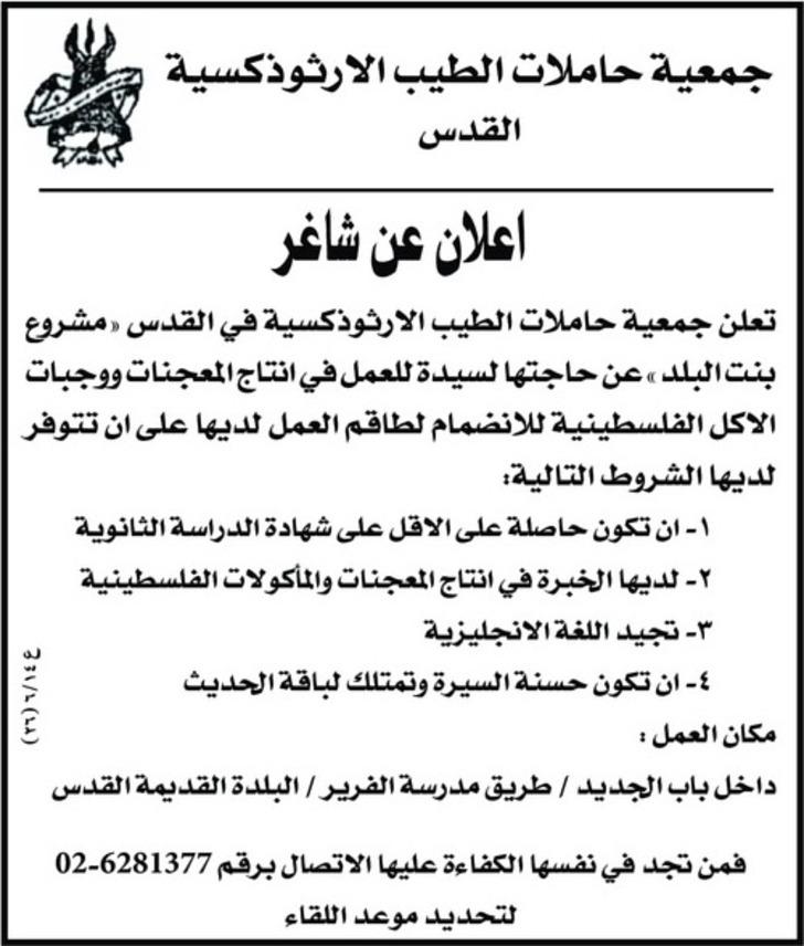 سيدة للعمل في انتاج المعجنات و ووجبات الاكل الفلسطينية