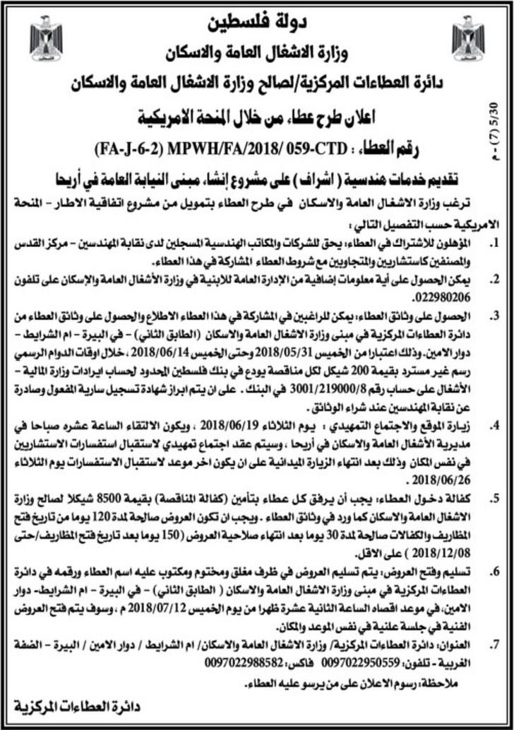 تقديم خدمات هندسية (اشراف ) على مشروع انشاء مبنى النيابة العامة في اريحا