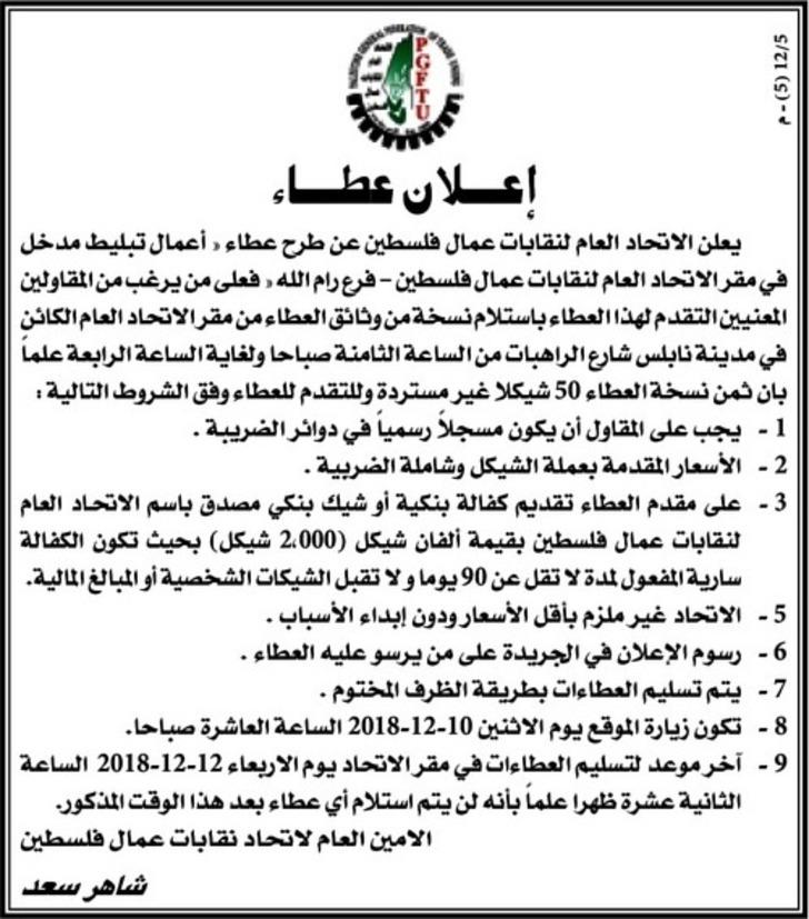 اعمال تبليط مدخل في مقر الاتحاد العام لنقابات عمال فلسطين