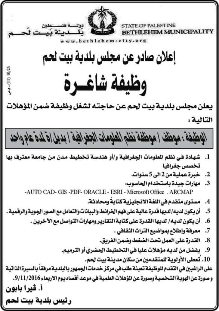 موظف /ة نظم معلومات جغرافية