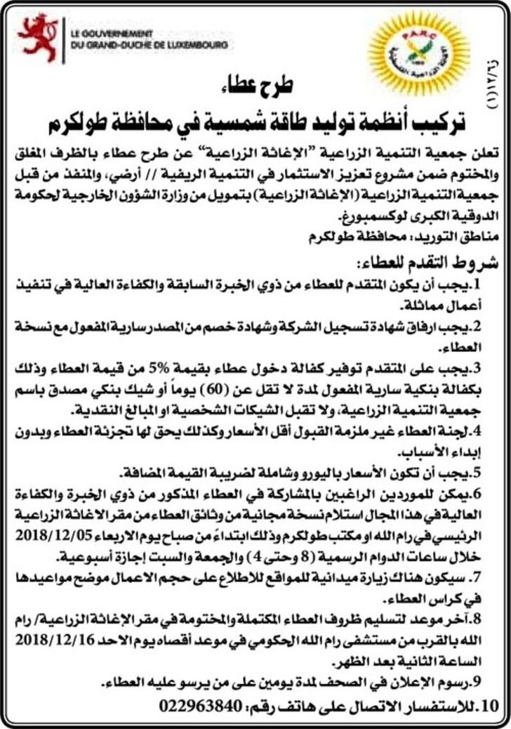 تركيب انظمة توليد طاقة شمسية في محافظة طولكرم