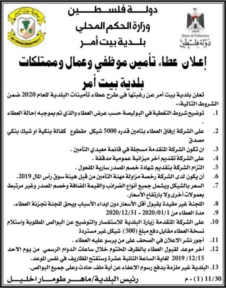 تامين موظفي و عمال و ممتلكات بلدية بيت امر