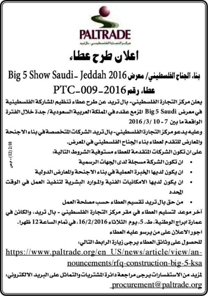 بناء الجناح الفسطيني في معرض جدة