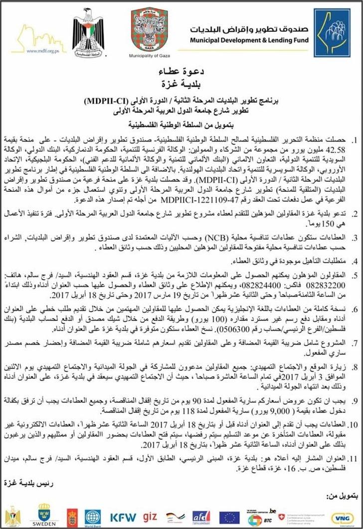 تطوير شارع جامعة الدول العربية
