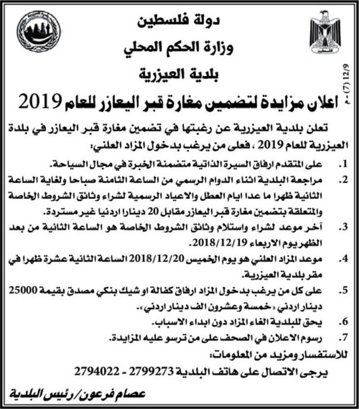 اعلان مزايدة لتضمين مغارة قبر اليعازر للعام 2019