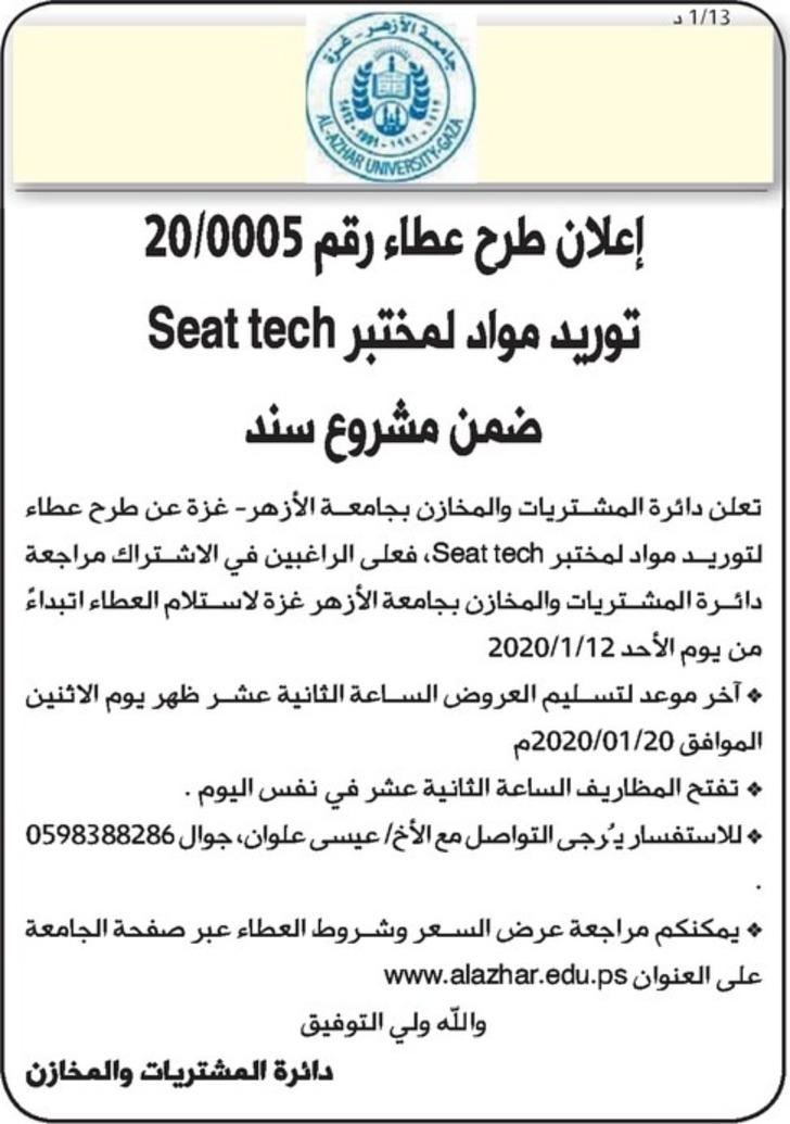 توريد مواد لمختبر Seat tech