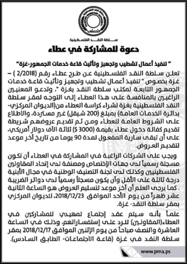 تشطيب وتجهيز اثاث قاعة خدمات الجمهور- غزة